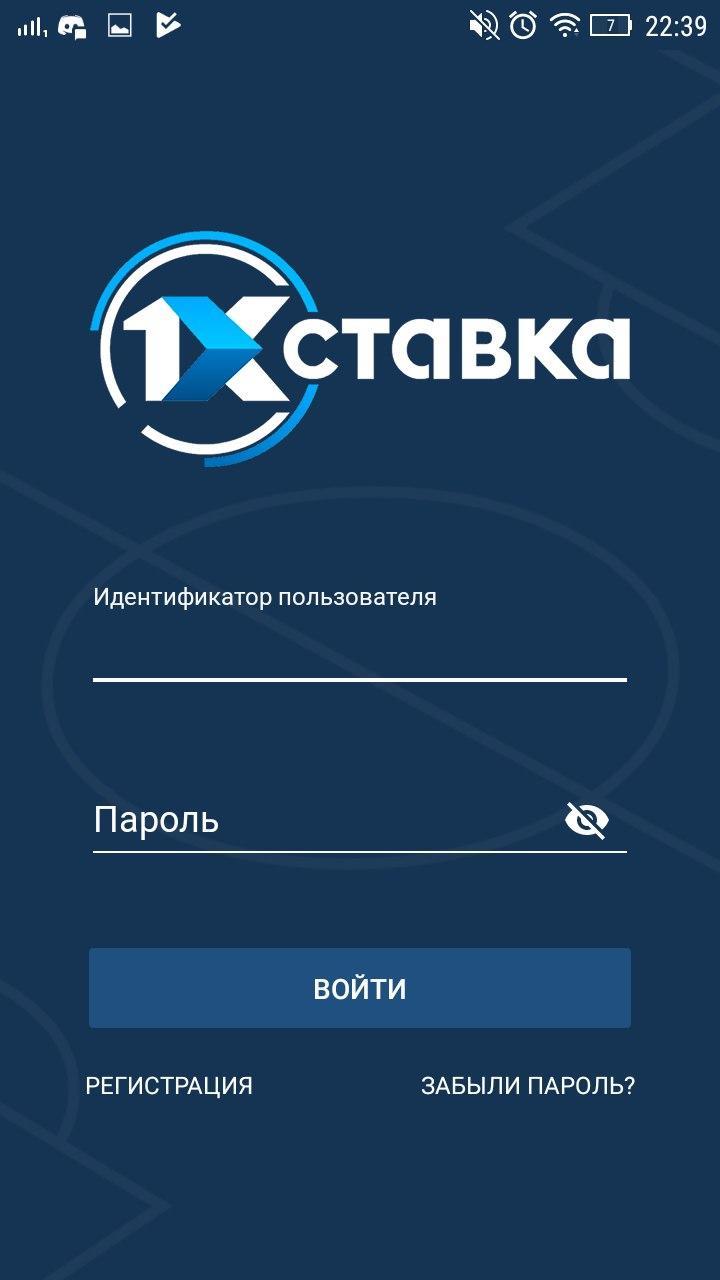 Мобильное приложение 1xStavka Android