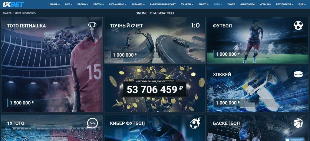 1 xbet официальный сайт игры