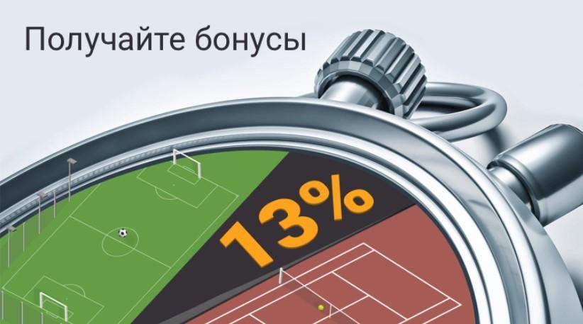 Бонусы букмекера 888.ru