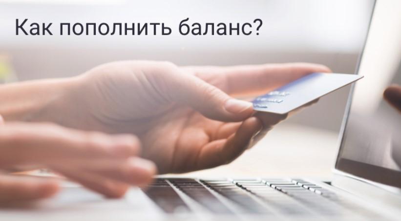 Пополнение счета на сайте букмекера 888.ru