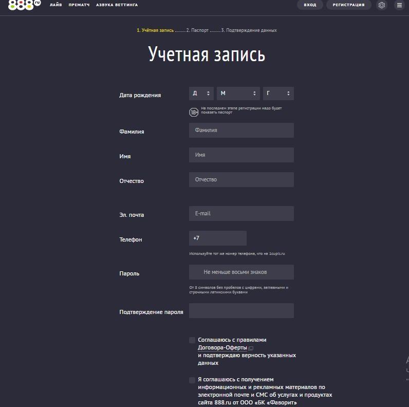 Регистрация на сайте букмекера 888.ru