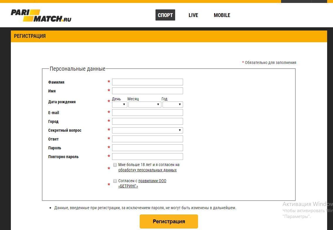 Регистрация в БК Parimatch