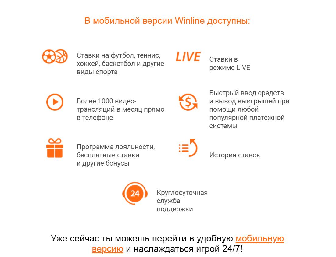 Мобильное приложениеWinline