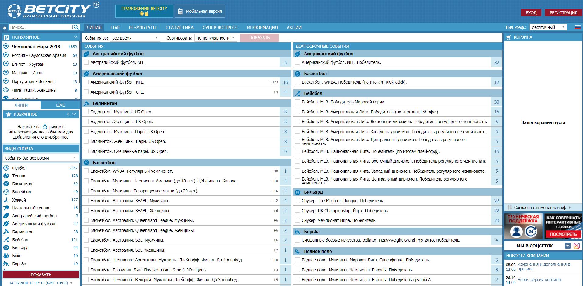 Спектр спортивных событий (линия и роспись)Betcity.ru