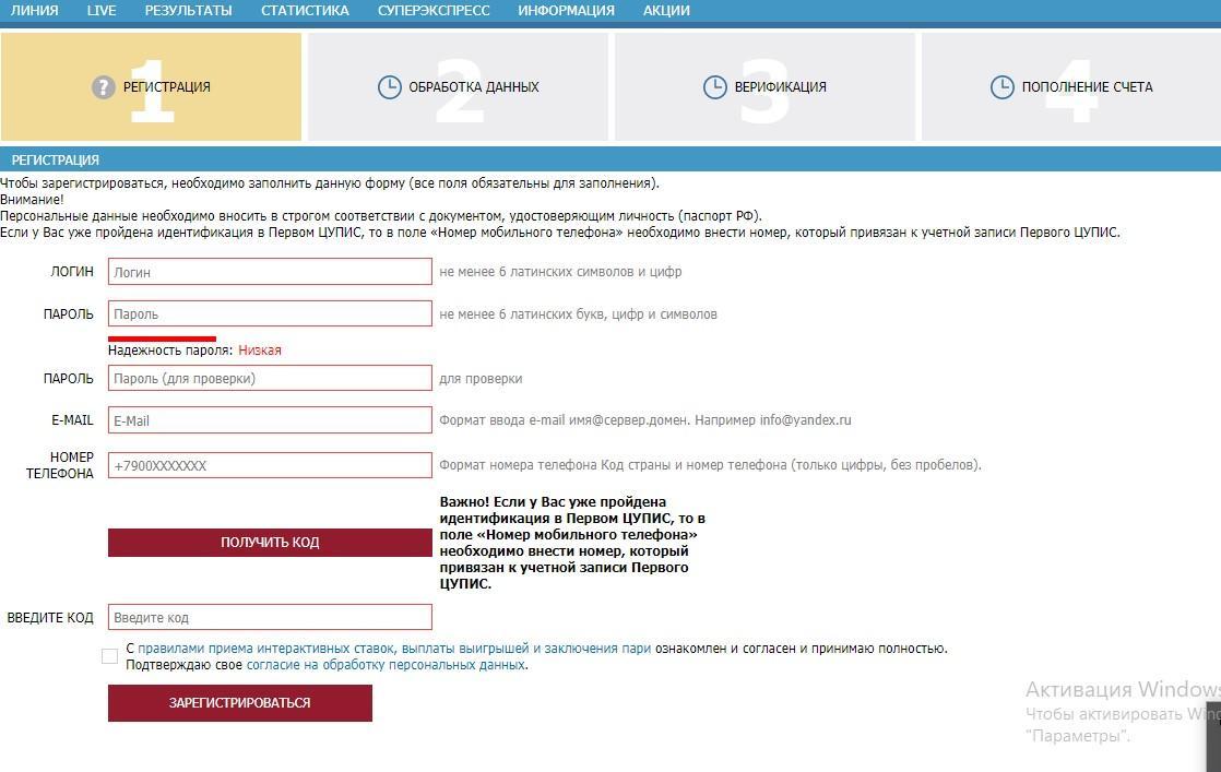 Регистрация на сайте букмекера Betcity.ru