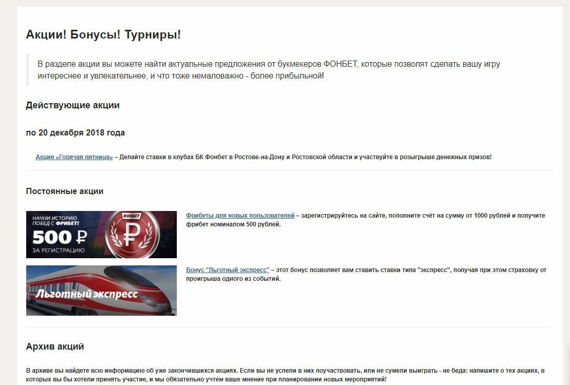 Бонусы и акционные предложенияБК Фонбет