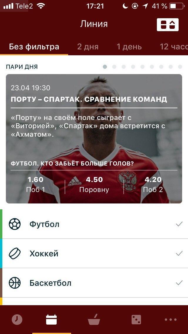 Мобильное приложение ФонБет для iOS
