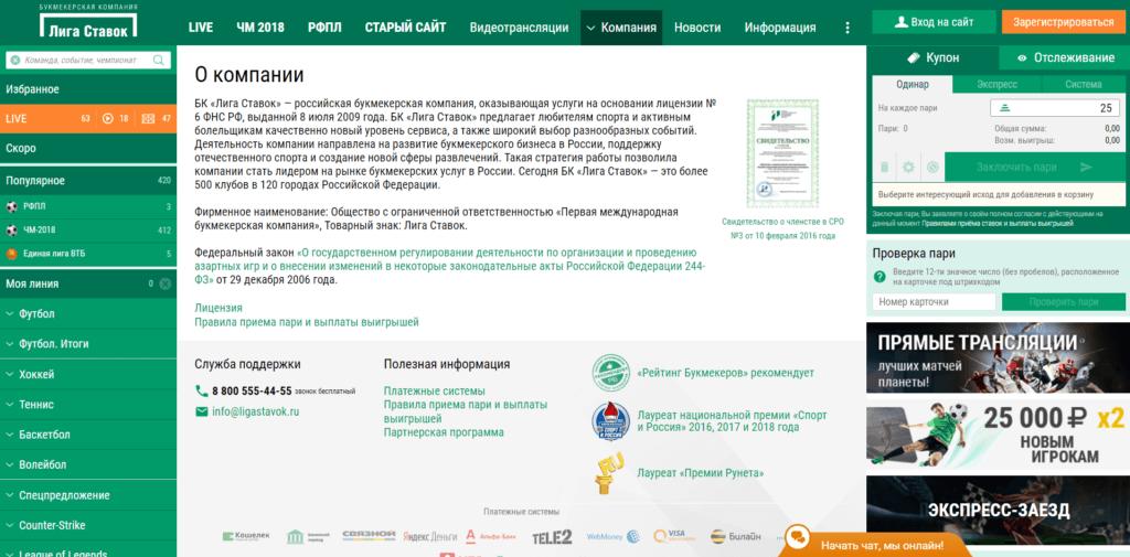 Лига Ставок зеркало сайта букмекера — доступ к Liga Stavok