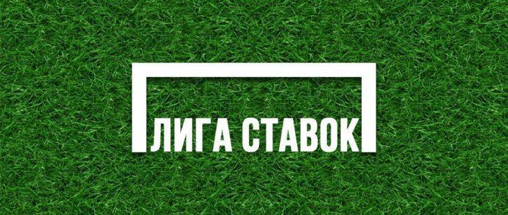 LIGASTAVOK.COM