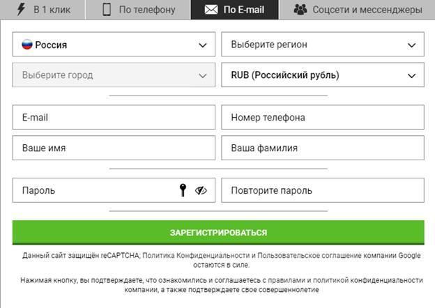 FanSport - регистрация по e-mail