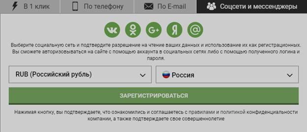 FanSport - регистрация через соц. сети