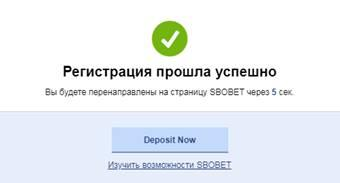 Sbobet - регистрация